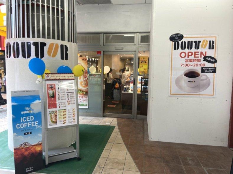 平和島駅ドトールコーヒー