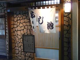 ふじ池 平和島駅商店街