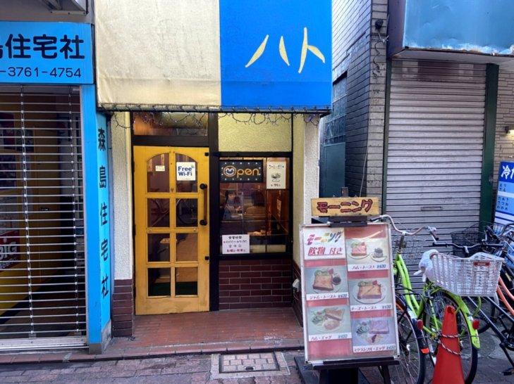喫茶ハト 平和島駅商店街