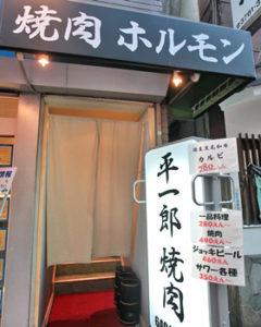焼肉・ホルモン 平一郎焼肉 外観 平和島駅商店街