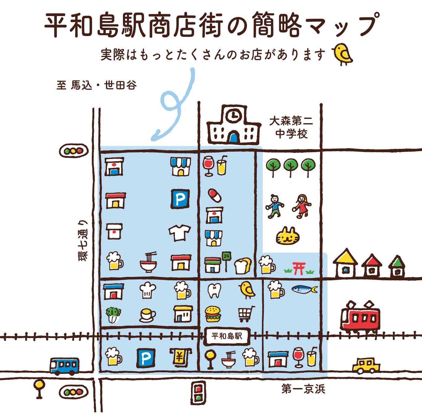 平和島駅商店街 簡略マップ