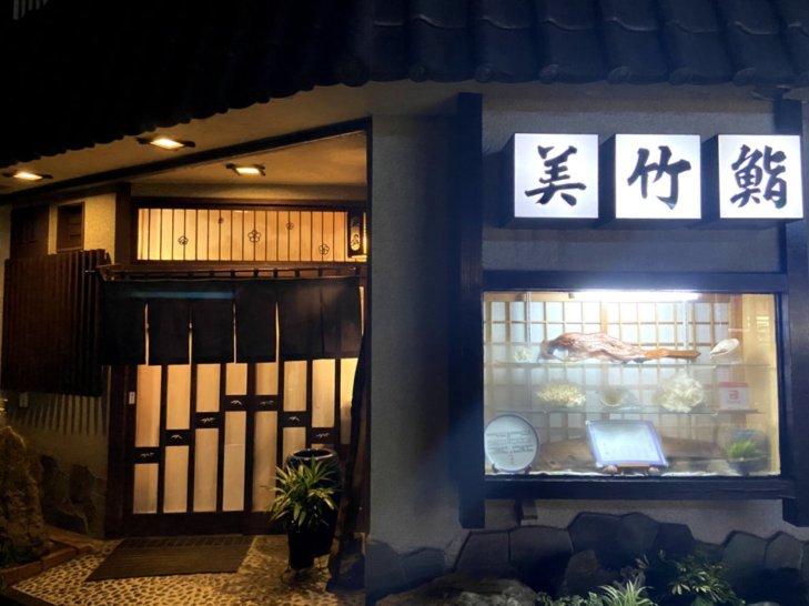 美竹鮨 店構え平和島駅商店街