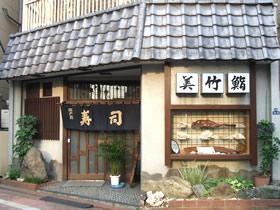 美竹鮨 平和島駅商店街