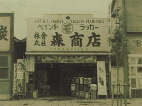 森商事 株式会社 昔の写真