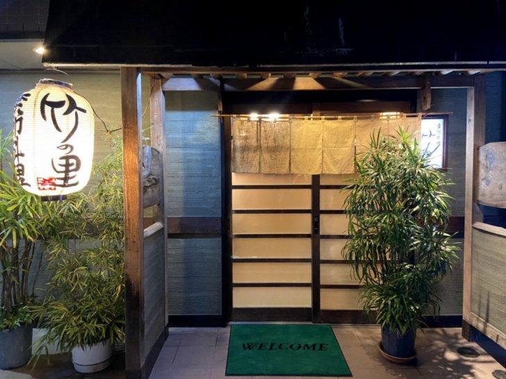 季節料理 竹の里