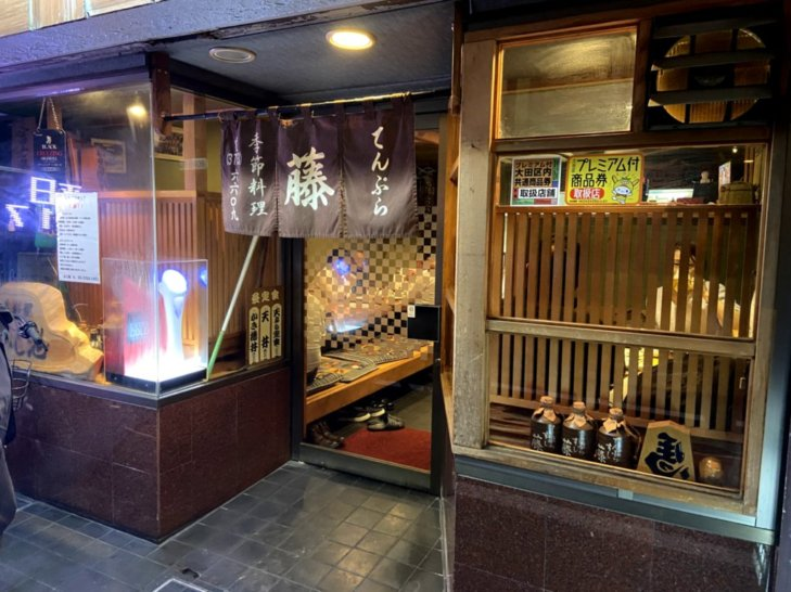 天ぷら 藤