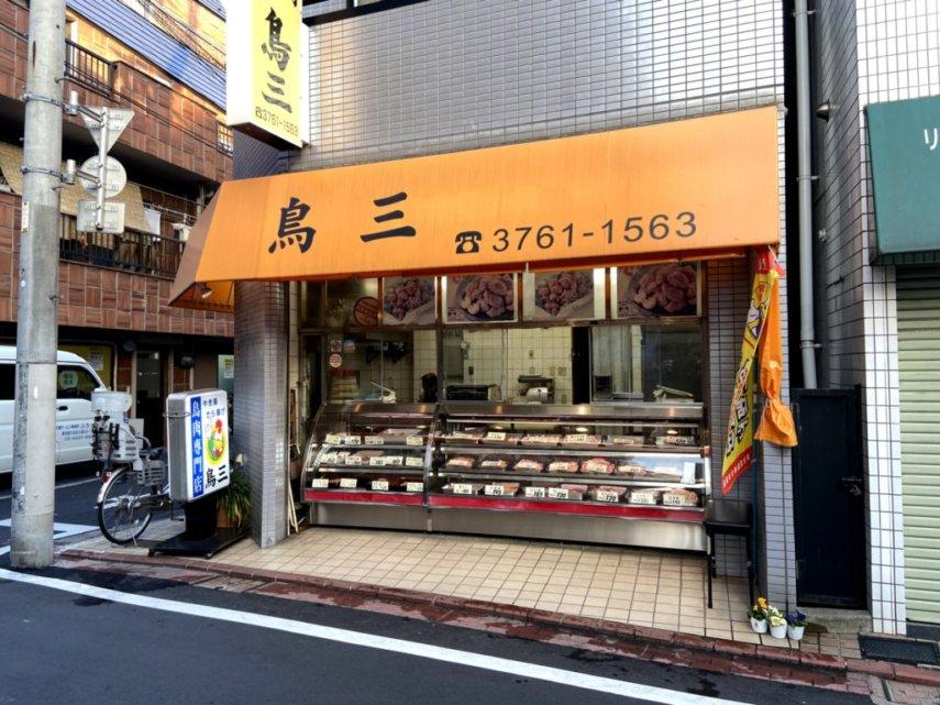 鶏肉専門店 鳥三商店