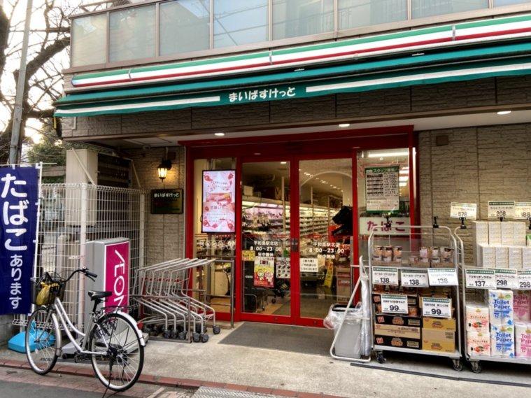 まいばすけっと平和島駅北店