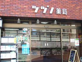 ツヅノ薬局 平和島本店 外観