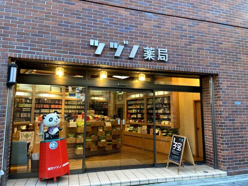 ツヅノ薬局 平和島本店