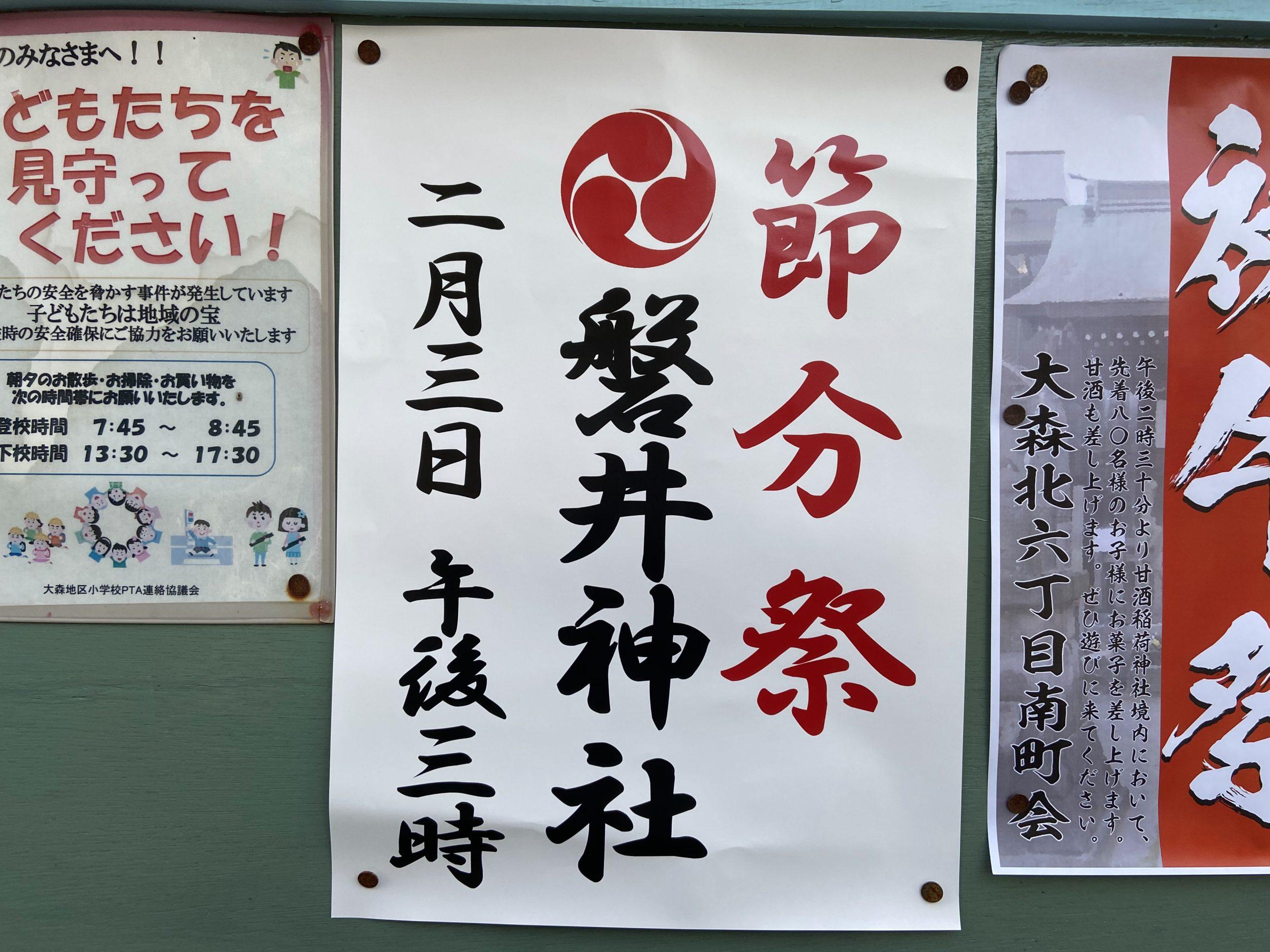 磐井神社節分祭