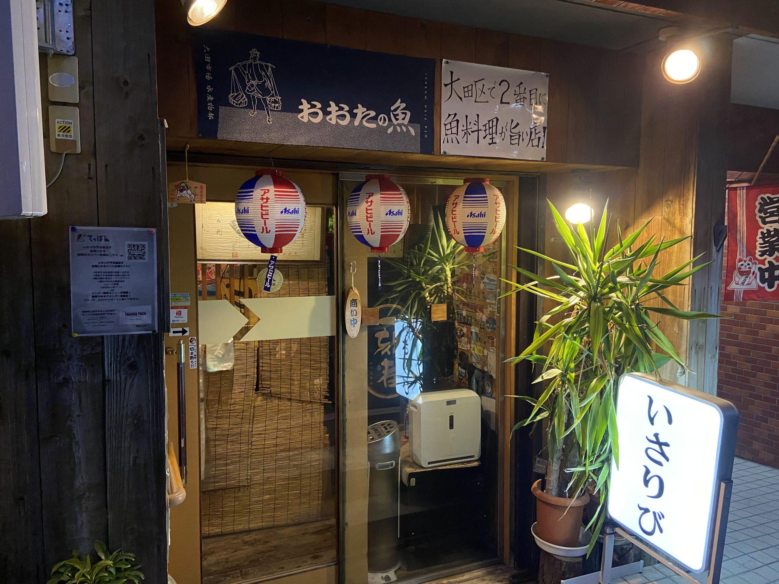 いさリび 平和島店