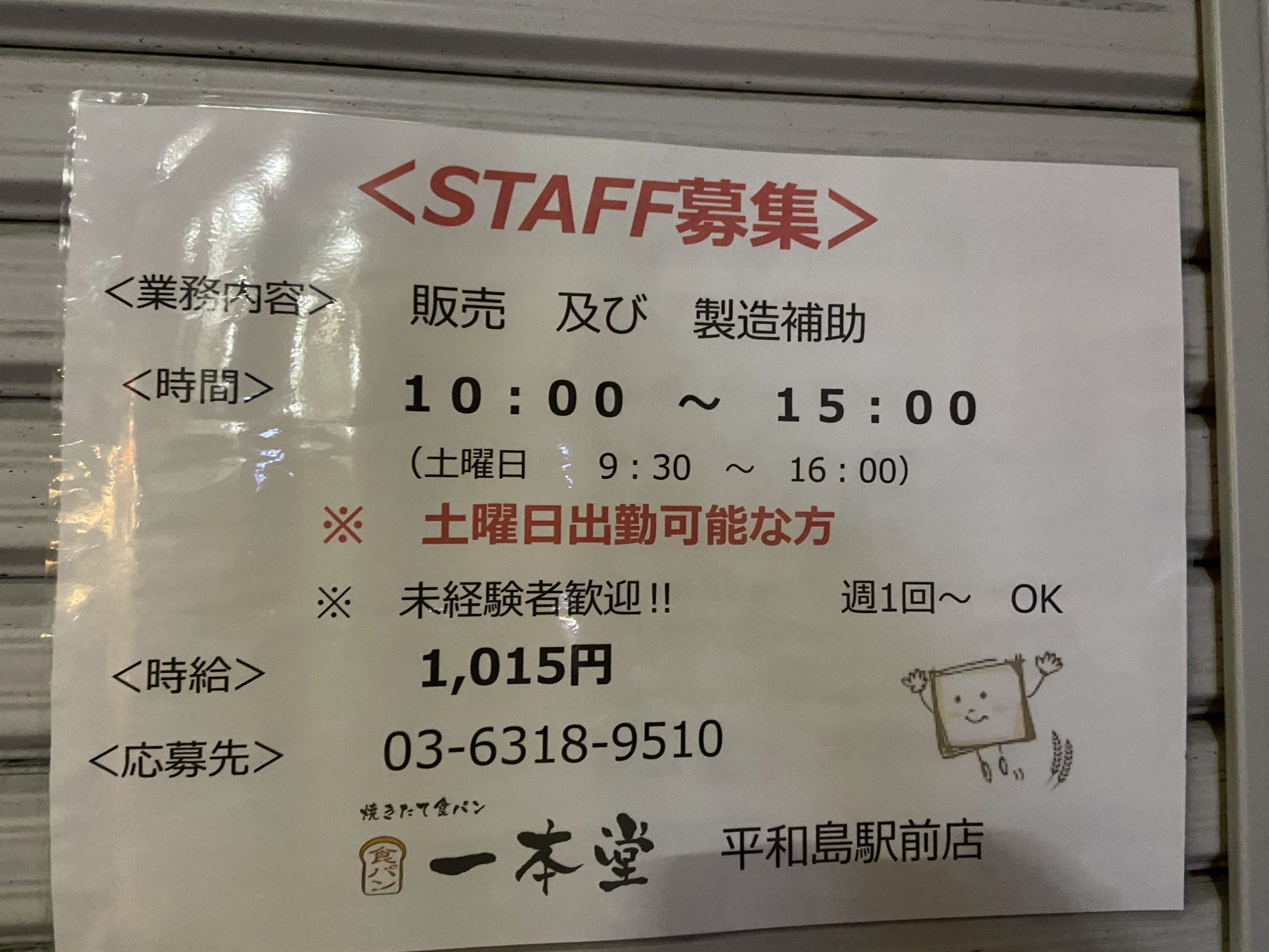 【スタッフ募集】一本堂 平和島店