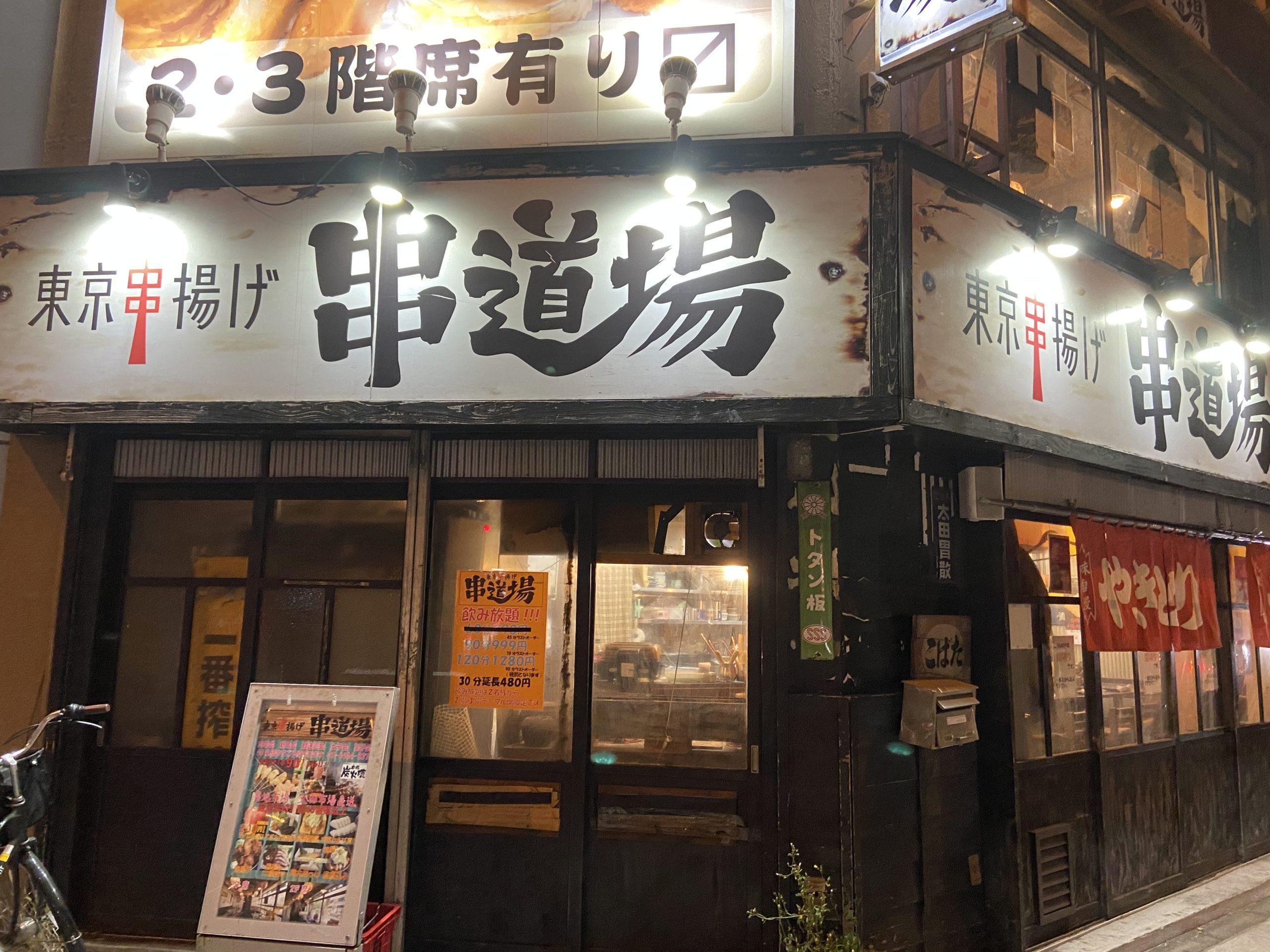 東京串揚げ 串道場 平和島店