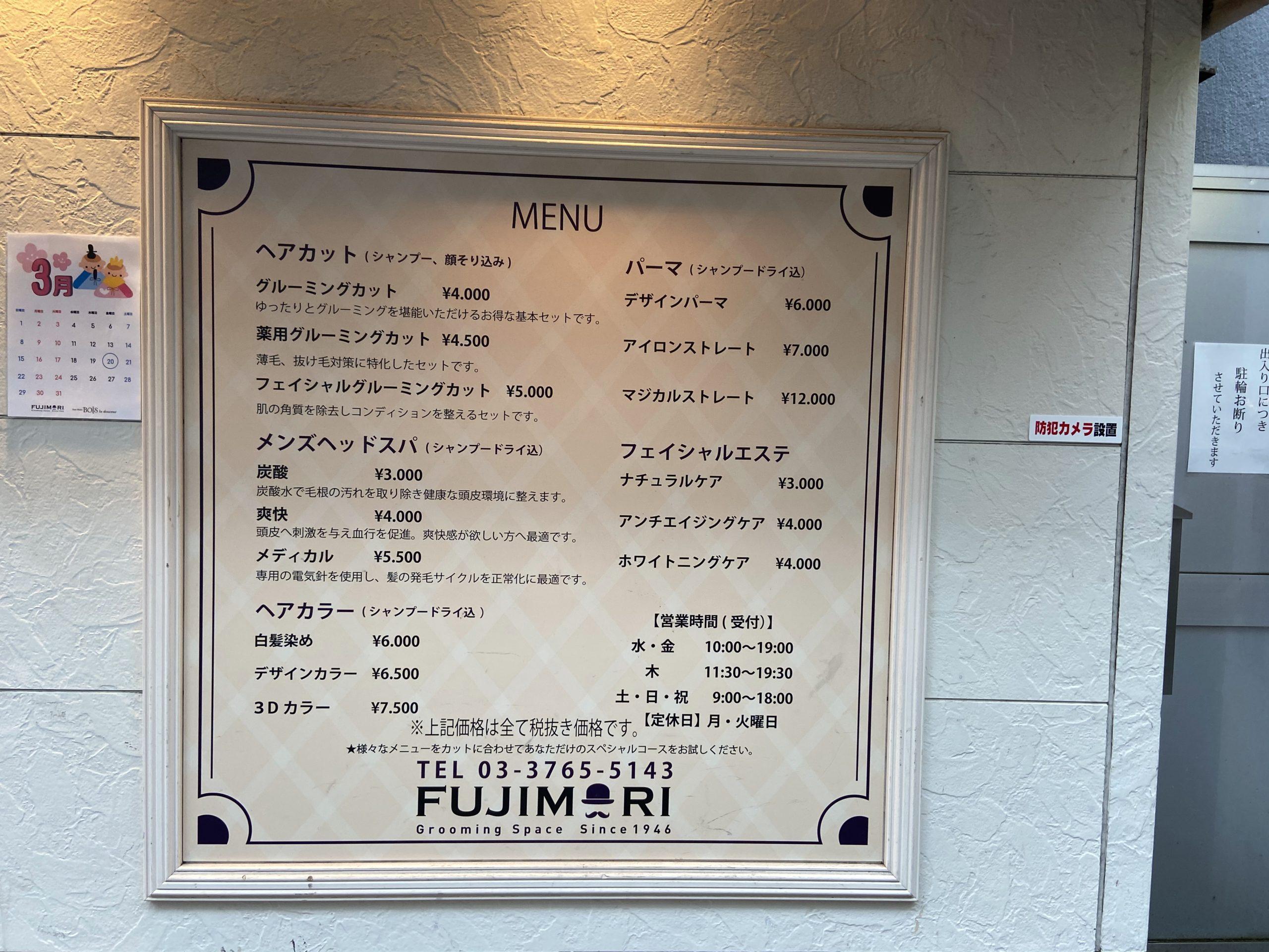 FUJIMORI メニュー