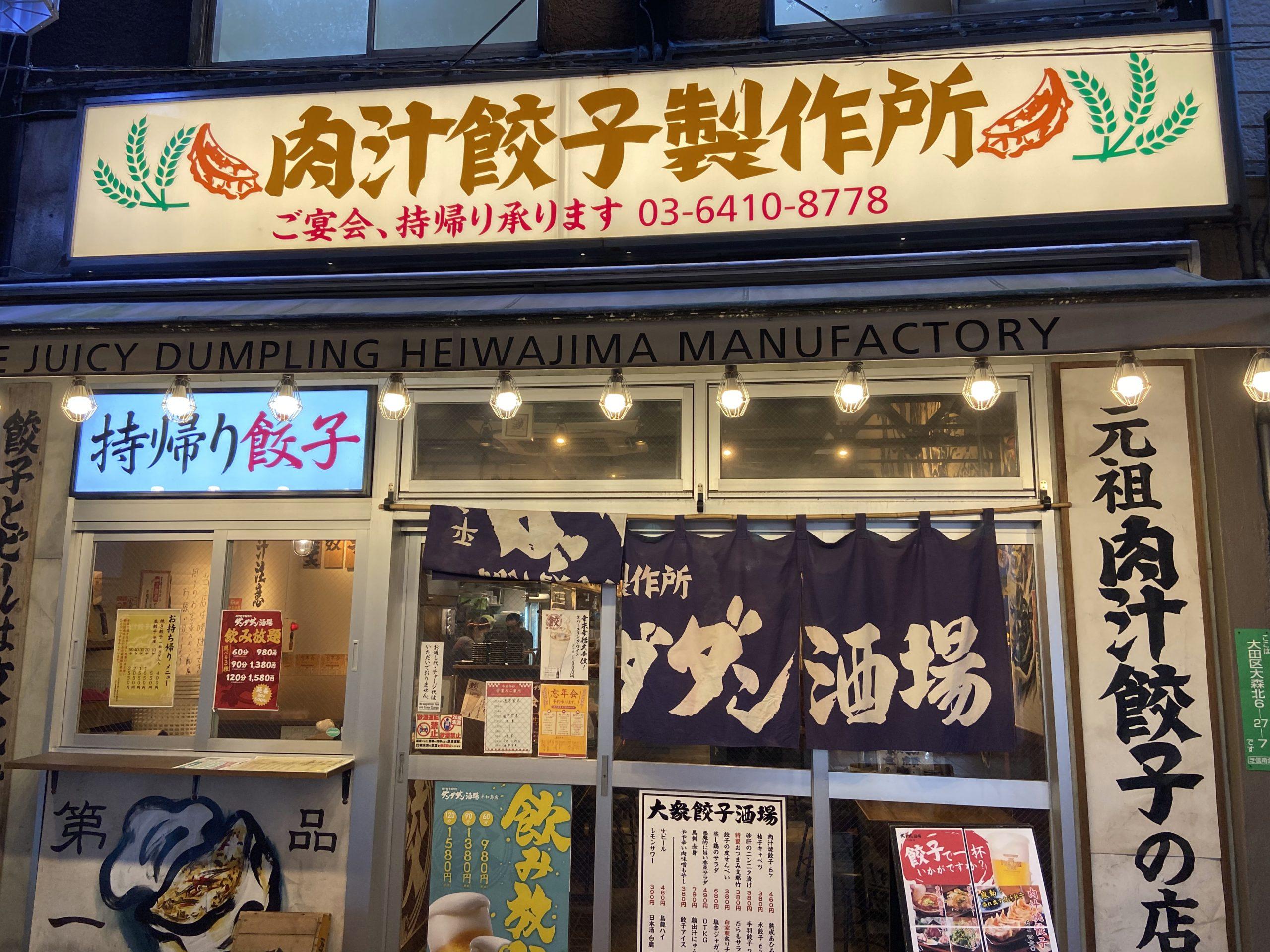 肉汁餃子製作所ダダンダダンダンダン酒場 平和島店