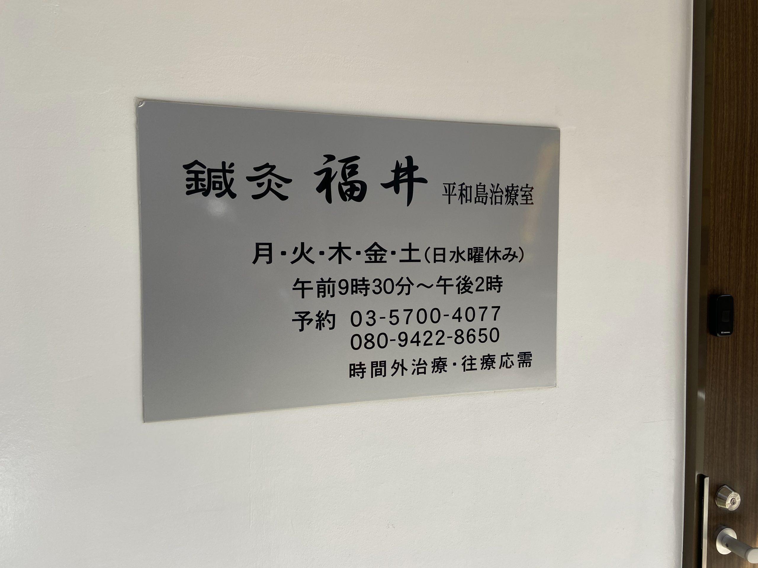 鍼灸福井 平和島治療室