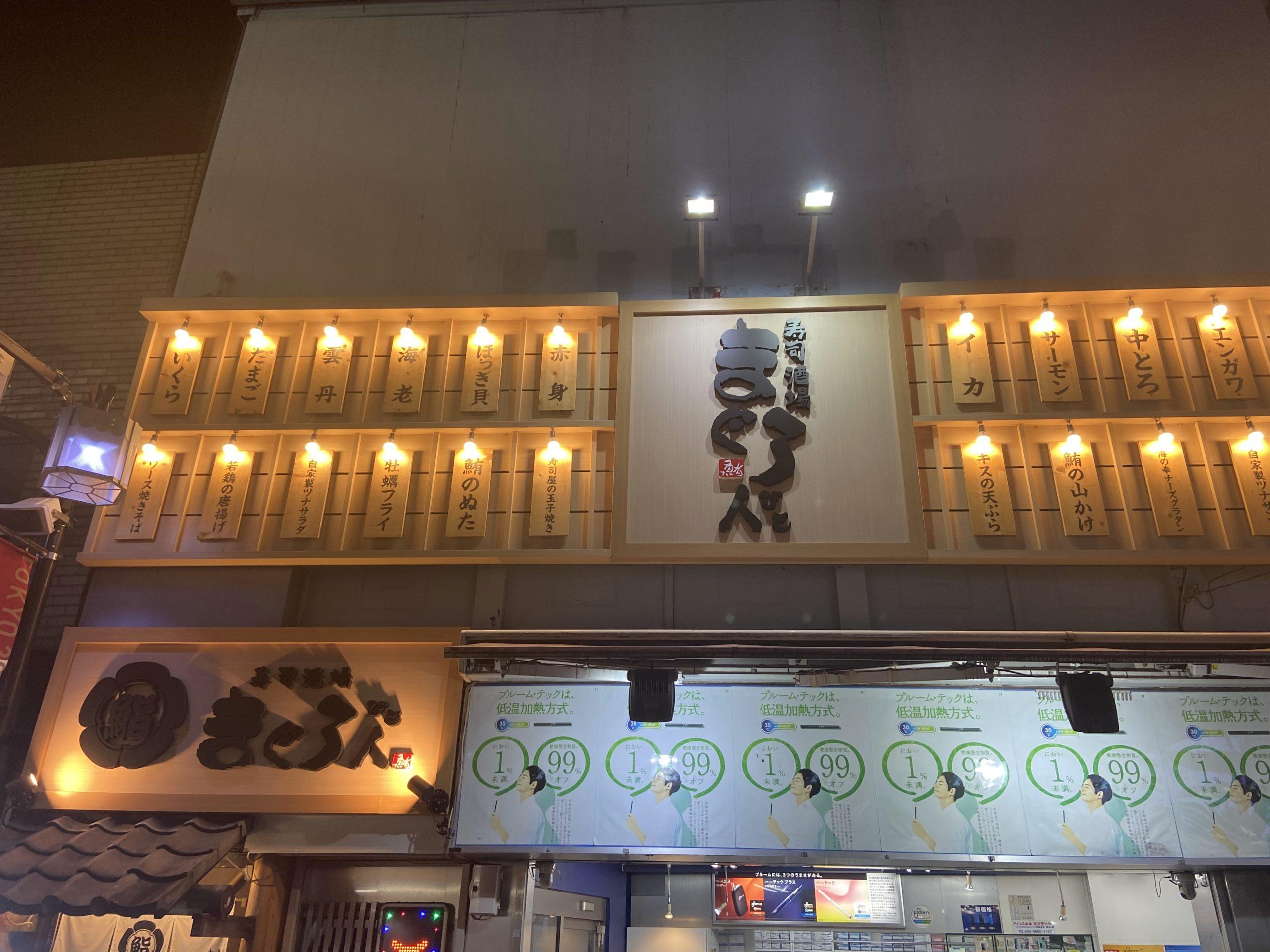 寿司酒場 まぐろ人 平和島