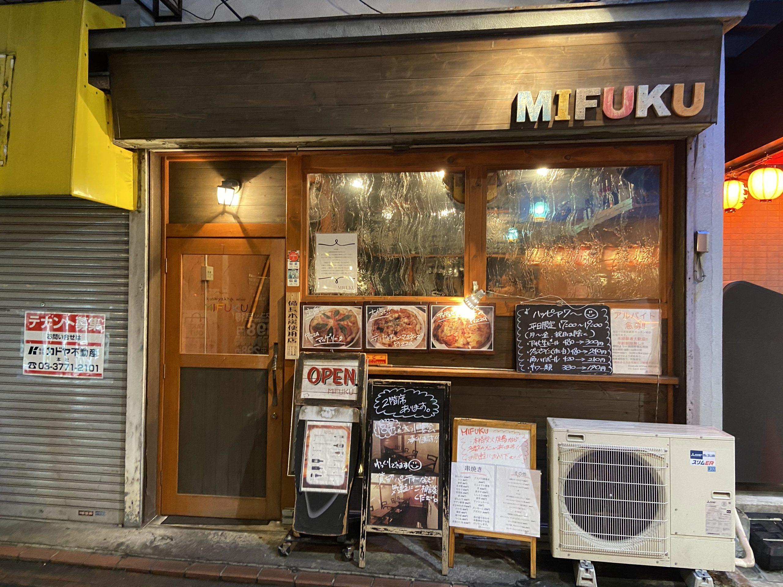 串焼き&ワイン MIFUKU 平和島