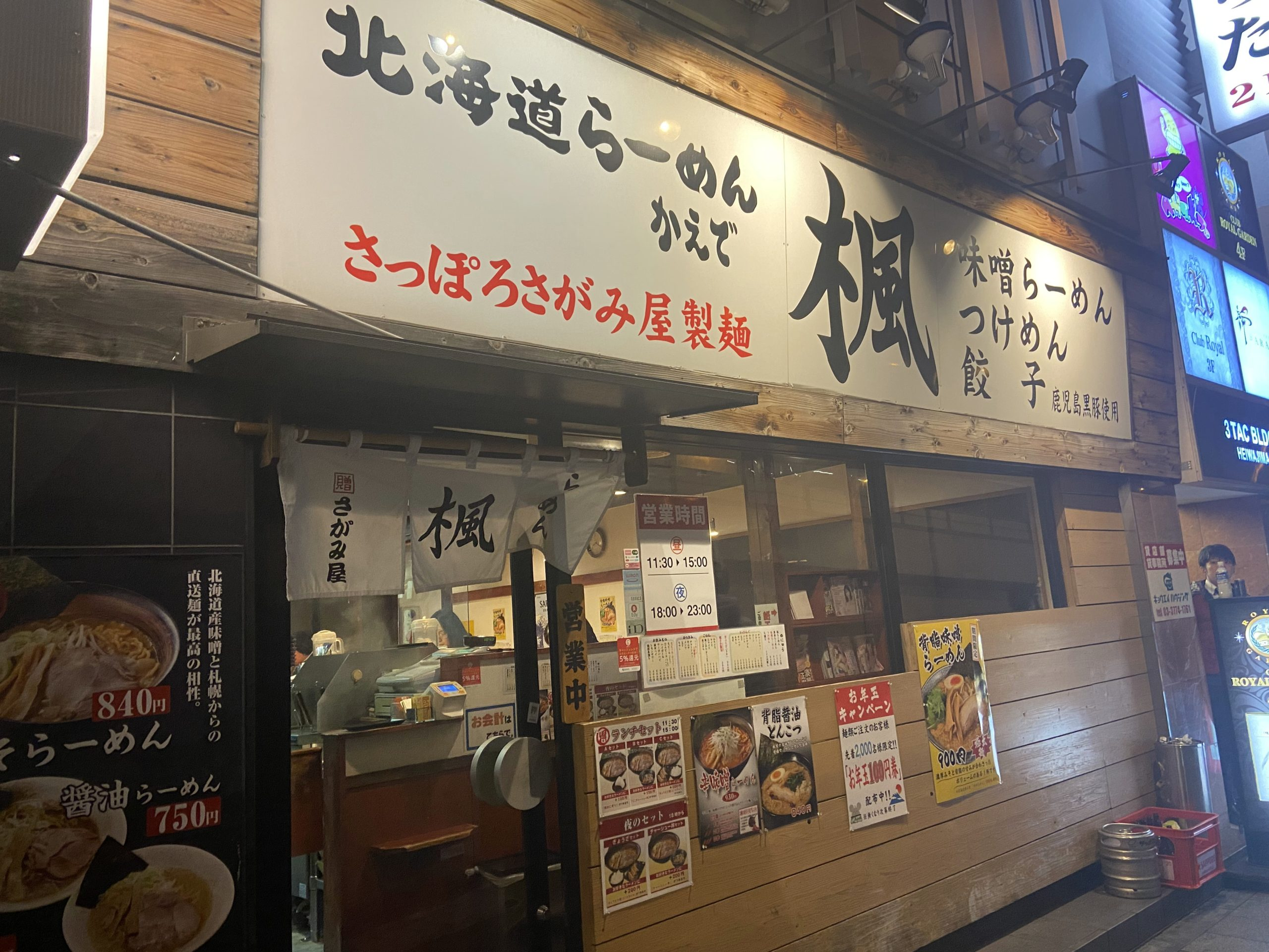楓 平和島店