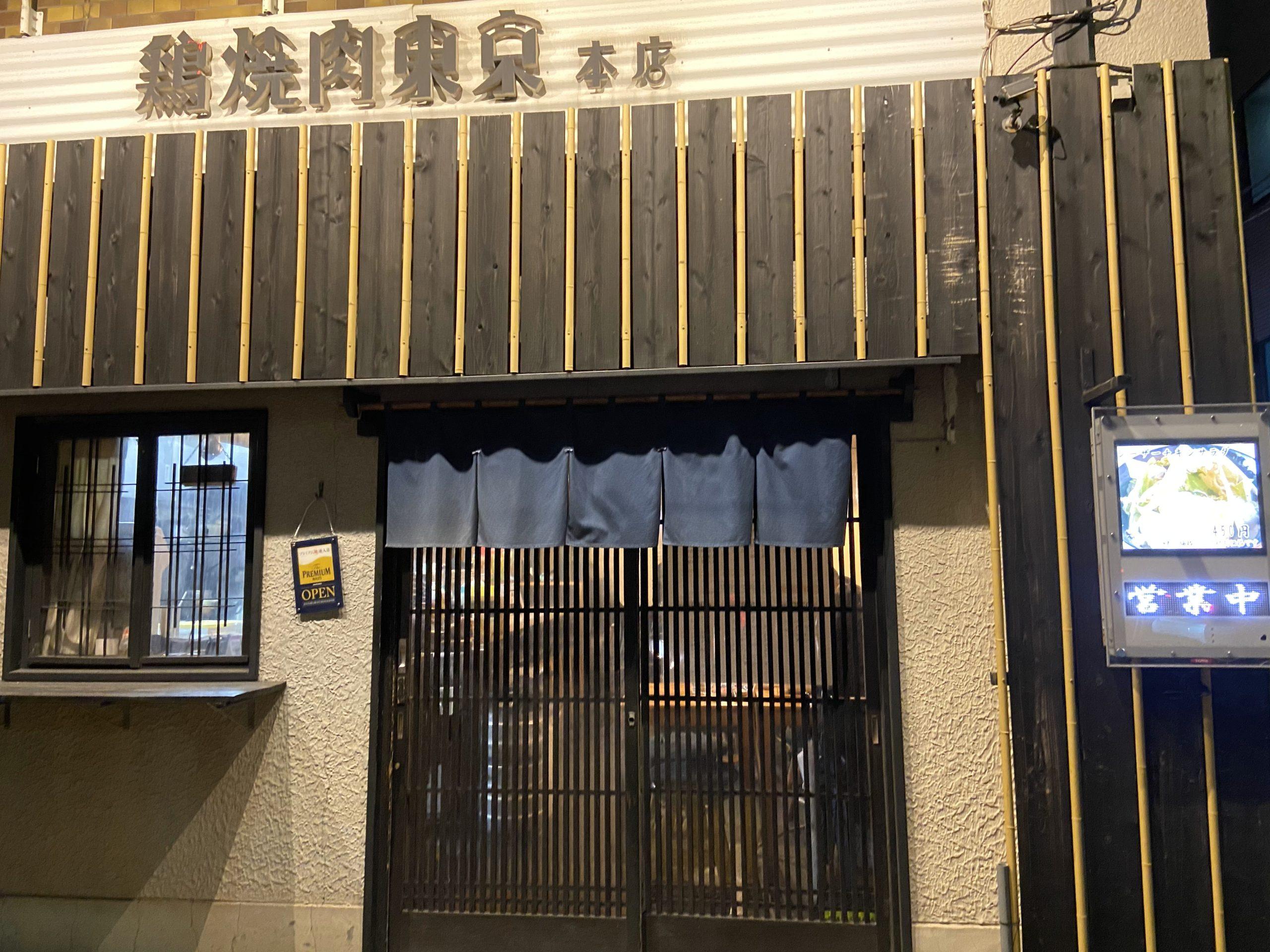鶏焼肉東京 本店